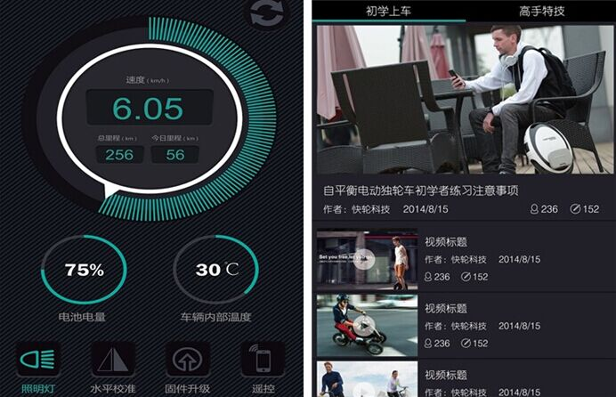 快轮for iPhone7.0(独轮车管理) - 截图1