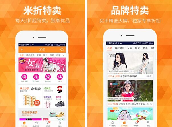 米折for iPhone6.0(特卖商城) - 截图1