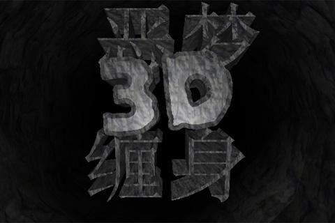 恶梦缠身3D for iPhone3.3.1(娱乐跑酷) - 截图1