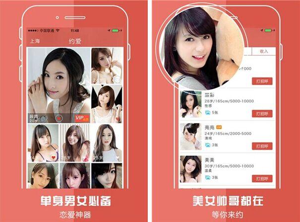 约爱for iPhone7.0(约会交友) - 截图1