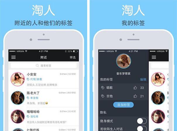 淘人for iPhone7.0(社交聊天) - 截图1