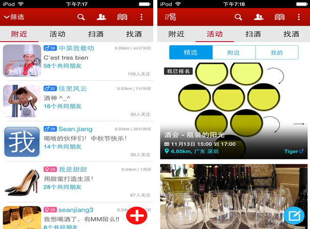 喝啥for iPhone7.0(酒友社交) - 截图1