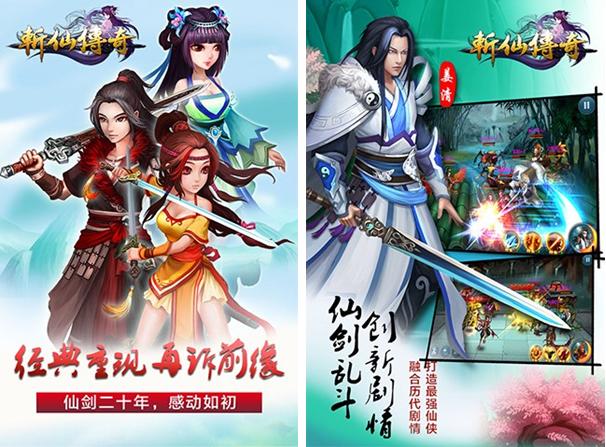 斩仙传奇for iPhone6.0(修仙策略) - 截图1