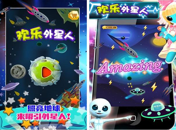 欢乐外星人for iPhone5.1(休闲益智) - 截图1