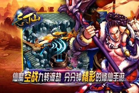 忘仙for iPhone4.3.1(东方仙侠) - 截图1