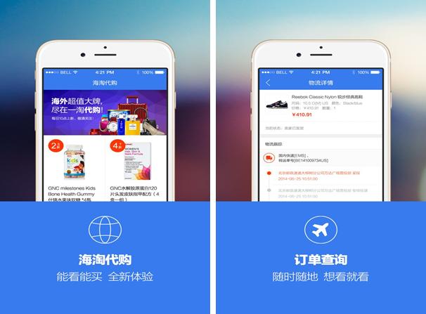 一淘for iPhone6.0(购物比价) - 截图1