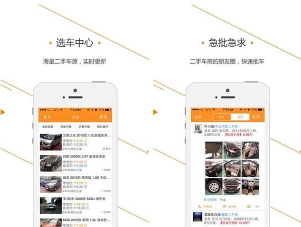 批车网for iPhone6.0(二手车批发) - 截图1