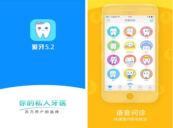 爱牙for iPhone6.0(口腔社区) - 截图1