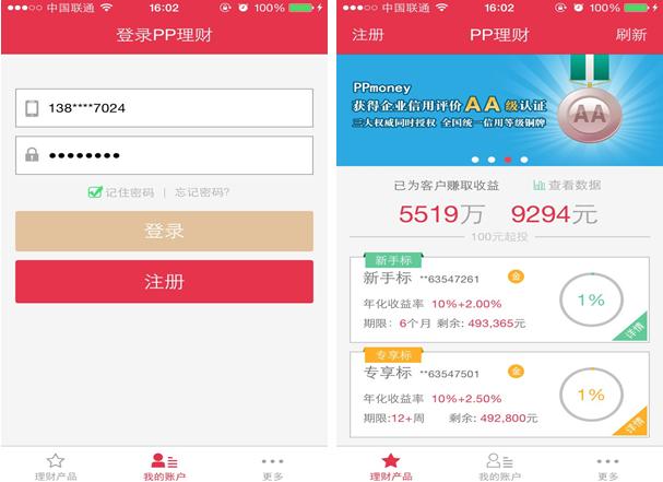 PP理财for iPhone6.0(投资理财) - 截图1