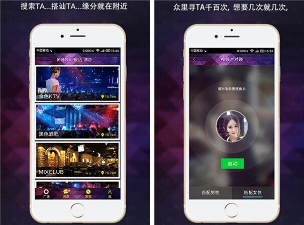 夜讯for iPhone6.0(夜店娱乐) - 截图1