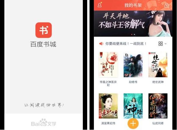 百度书城for iPhone6.0(阅读平台) - 截图1