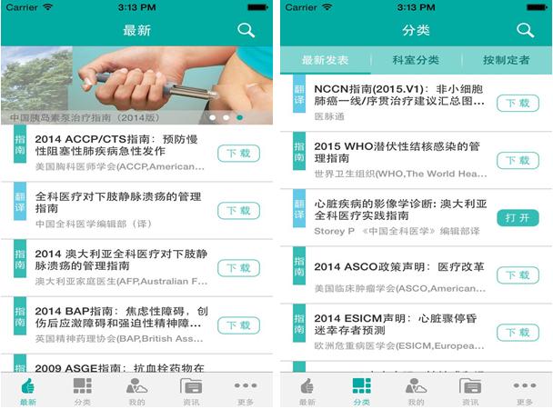 临床指南for iPhone6.0(医学资讯) - 截图1