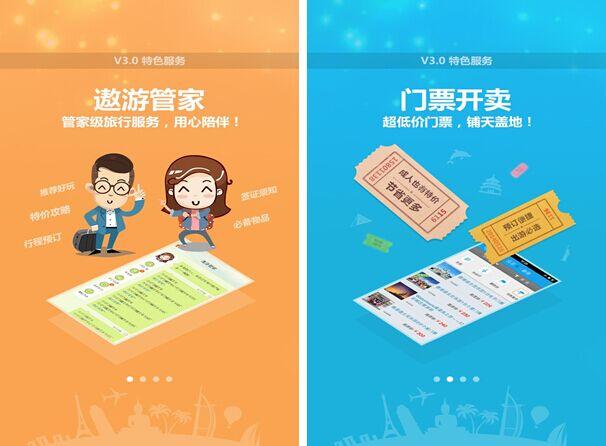 遨游旅行for iPhone6.0(度假旅游) - 截图1