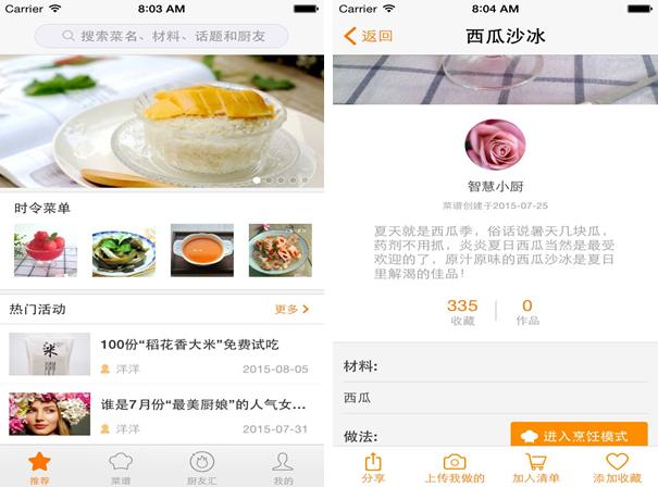 网上厨房for iPhone5.1(美食社区) - 截图1