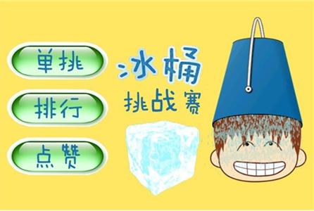冰桶挑战赛for iPhone5.0(动作挑战) - 截图1