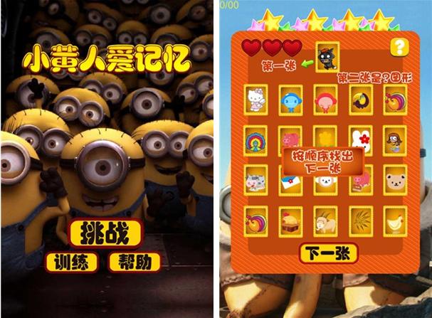 小黄人爱记忆for iPhone5.1(益智记忆) - 截图1