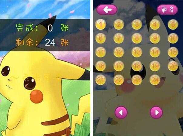呆萌皮卡丘找茬for iPhone5.1(益智找茬) - 截图1