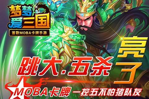 梦梦爱三国for iPhone6.0(策略三国) - 截图1