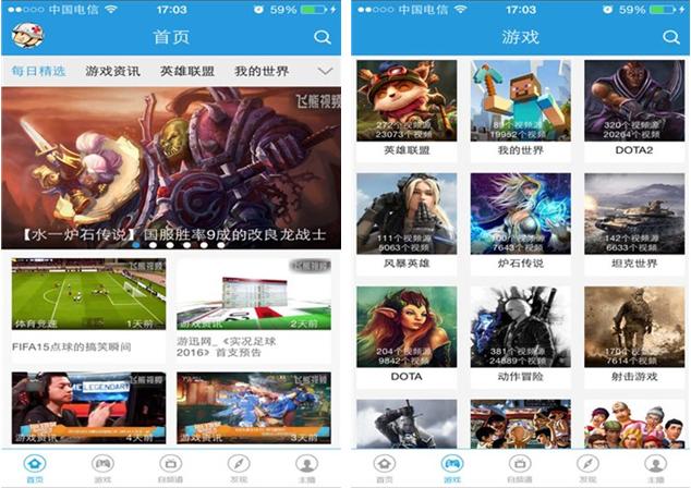飞熊视频for iPhone7.1(游戏视频) - 截图1