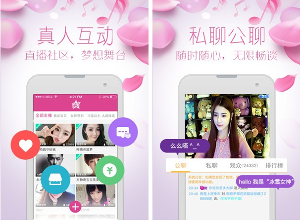 美美秀for iPhone7.0(真人视频秀) - 截图1