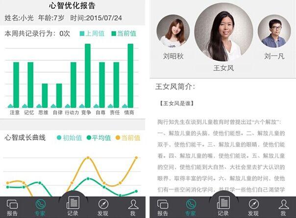 知子花教育for iPhone6.0(心智教育) - 截图1