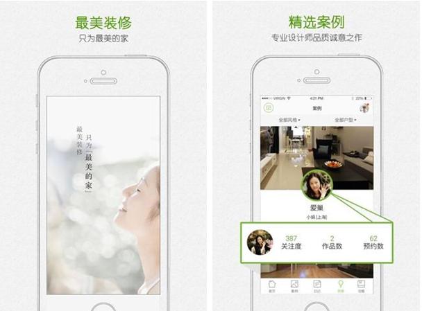 最美装修for iPhone6.0(装修平台) - 截图1