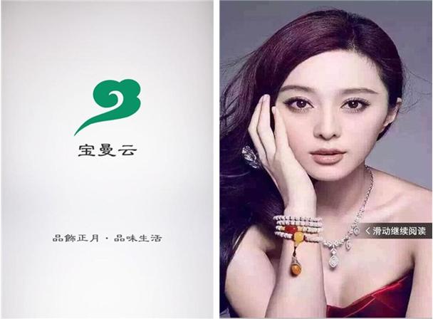 宝曼云for iPhone6.0(翡翠珠宝) - 截图1