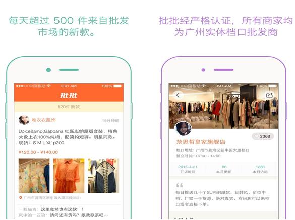 批批for iPhone7.0(网络购物) - 截图1