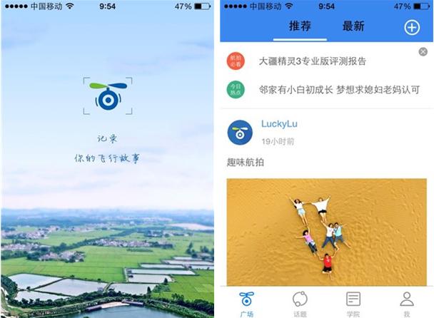 爱航拍for iPhone6.0(航拍社区) - 截图1
