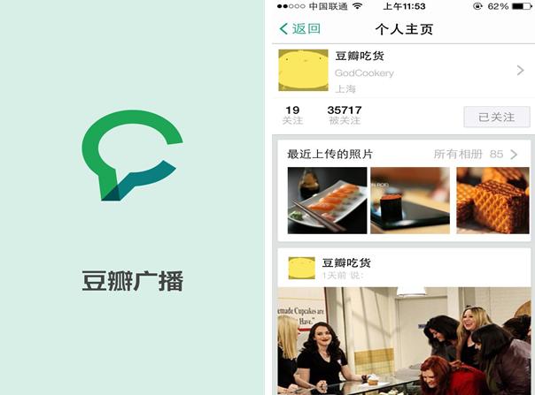 豆瓣广播for iPhone6.0(友邻生活) - 截图1