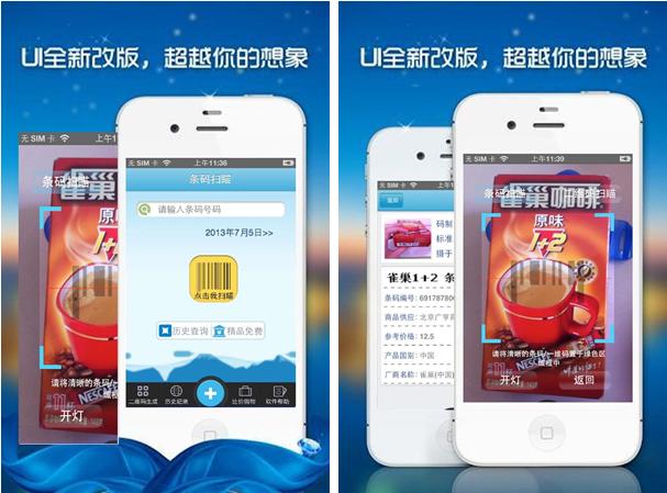 二维码扫描比价for iPhone6.0(商品扫码) - 截图1