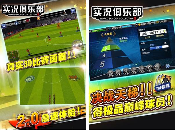 实况俱乐部for iPhone6.0(足球竞技) - 截图1
