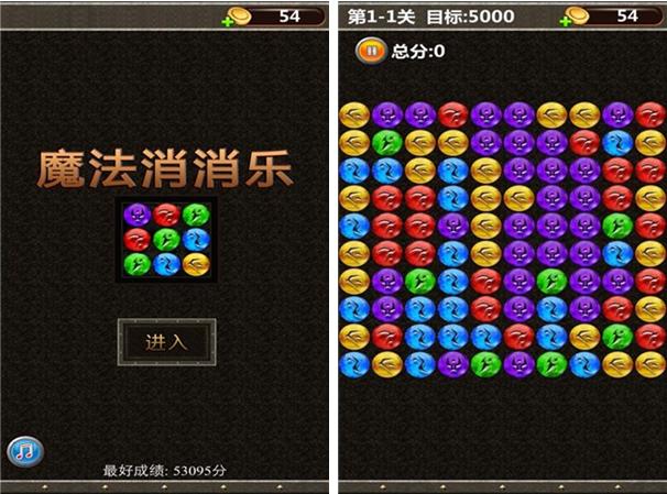魔法消消乐for iPhone5.1(益智消除) - 截图1
