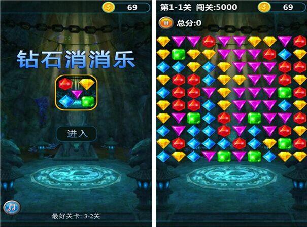 钻石消消乐for iPhone苹果版5.0(益智消除) - 截图1