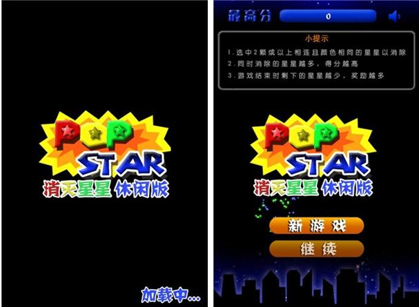 消灭星星中文版for iPhone5.0(益智消除) - 截图1