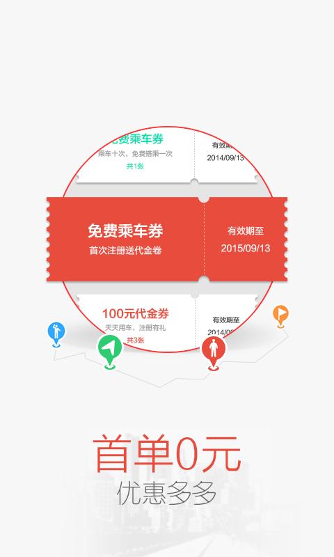 天天用车for Android3.6.4(拼车出行) - 截图1