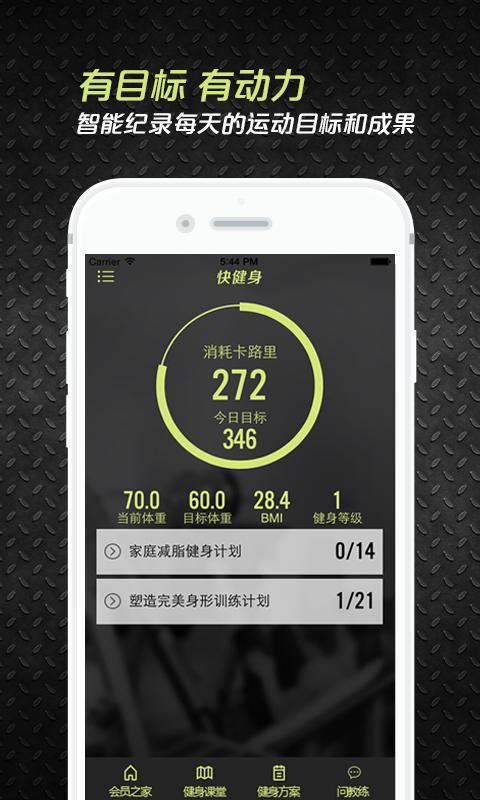 快健身for Android4.0(运动健身) - 截图1