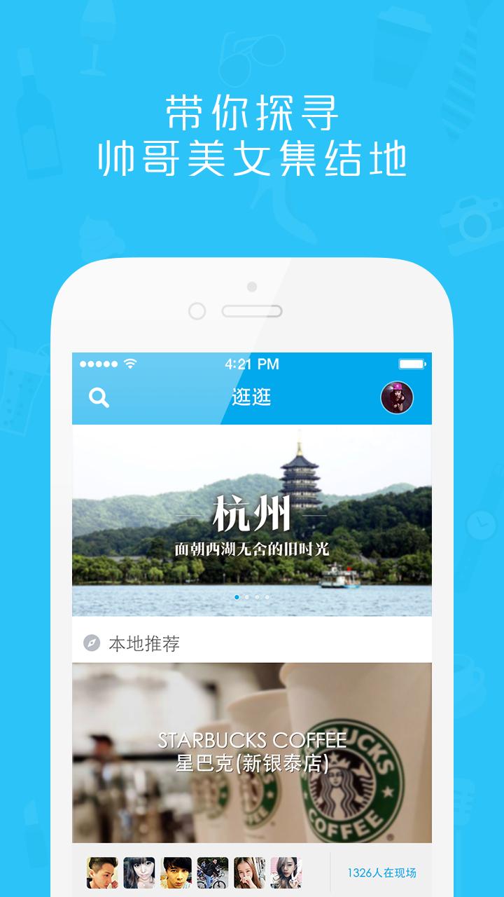 脸脸for Android4.0.3(社交聊天) - 截图1