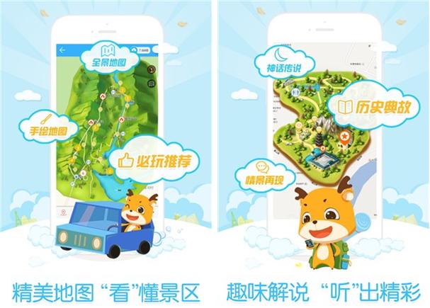 一路乐旅游for iPhone6.0(导游指南) - 截图1