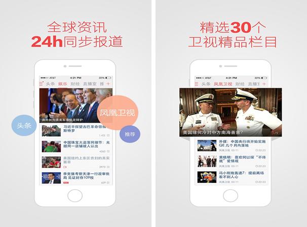 凤凰新闻for Android6.0(新闻资讯) - 截图1