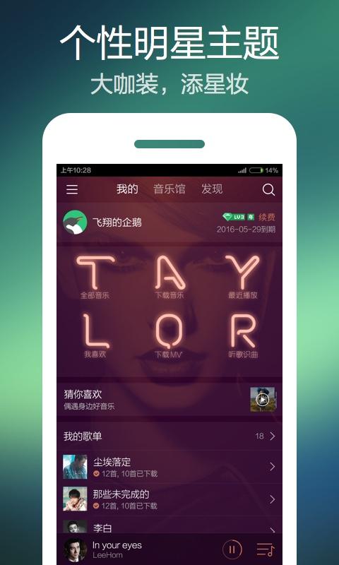 QQ音乐for Android4.0(网络音乐) - 截图1