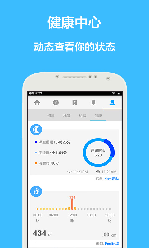 Feel for Android4.0.3(运动交友) - 截图1