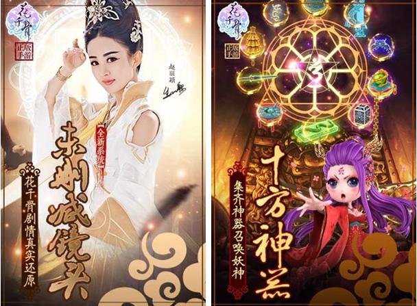 花千骨for iPhone6.1(东方修仙) - 截图1