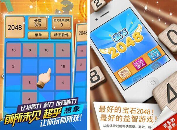 宝石2048for iPhone5.1(益智消除) - 截图1