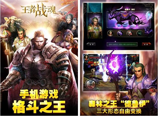 王者战魂for iPhone5.0(横版动作) - 截图1
