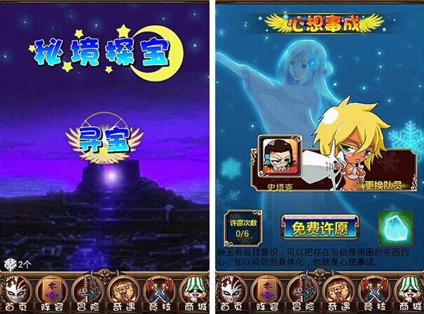 全民死神for iPhone5.0(策略养成) - 截图1