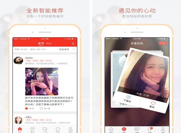 花田for iPhone7.0(恋爱交友) - 截图1