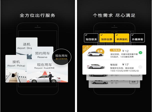 一号专车for iPhone7.0(司机配驾) - 截图1