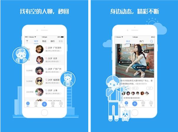 秒回for iPhone7.0(社交聊天) - 截图1