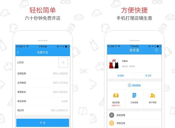 优衣客for iPhone6.0(网上开店) - 截图1